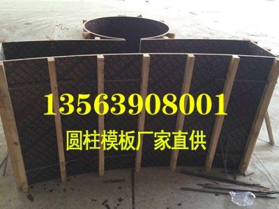 木制圆柱模板